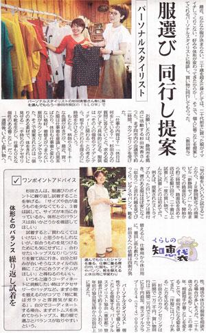 中日新聞 暮らしの知恵袋